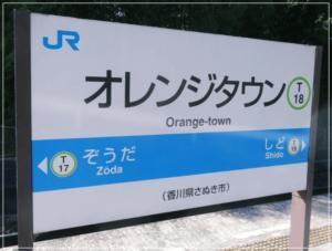 オレンジタウン駅