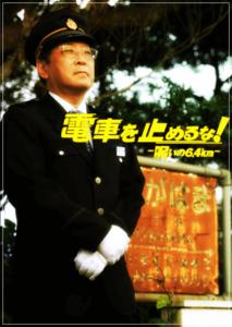 銚子電鉄ポスター