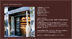 クリオロ中目黒店